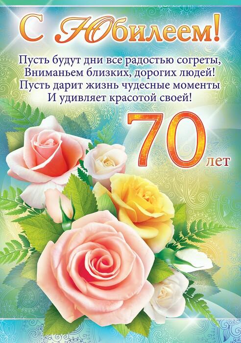 Очень красивая картинка с юбилеем, 70 лет