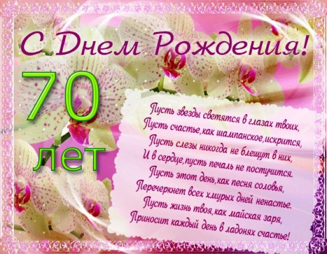 Очень красивая открытка на день рождения, семьдесят (70 лет)