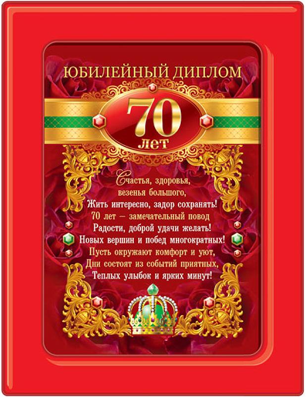 Очень красивая открытка с днем рождения, семьдесят (70 лет)