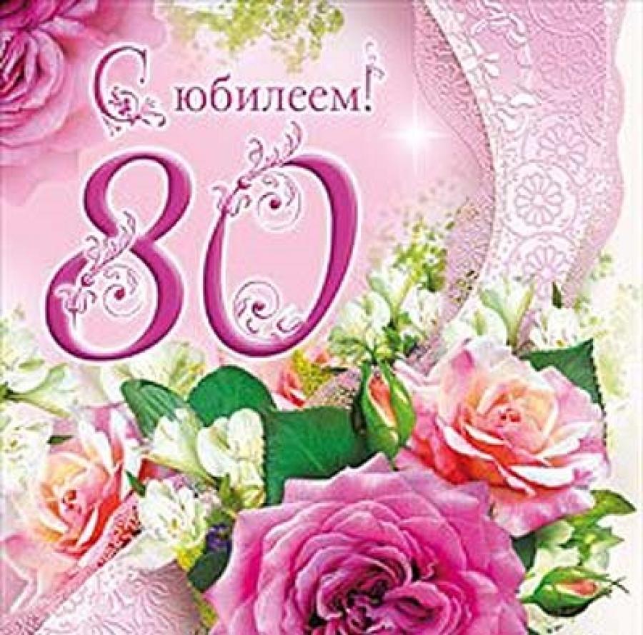Красивая открытка на юбилей, 80 лет