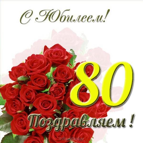 Нежная картинка с юбилеем, восемьдесят (80 лет)