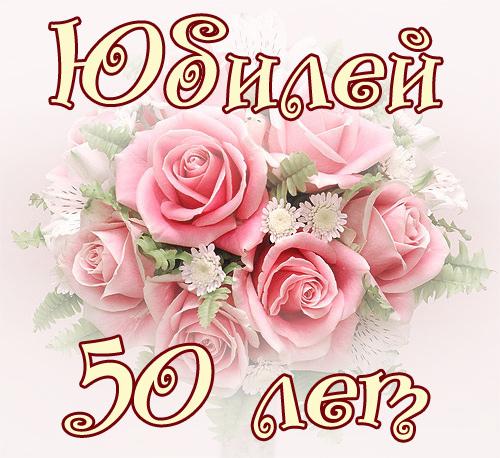 Блестящая картинка на день рождения, пятьдесятет (50 лет)