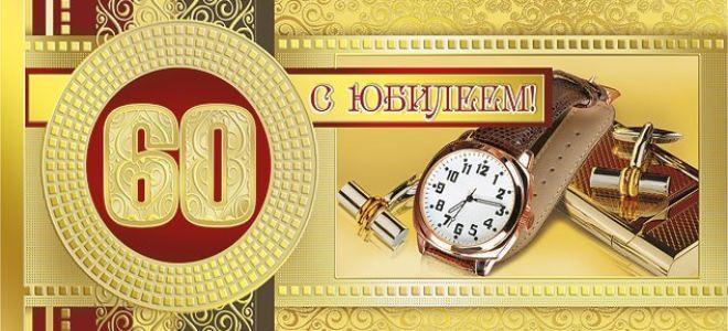 Очень красивая открытка с юбилеем, с шестидесятилетием