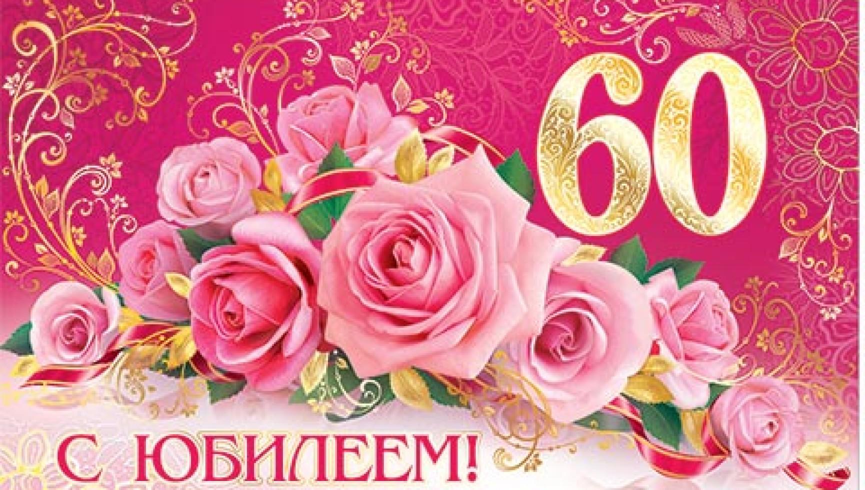 Бумаги, картинки с юбилеем 60 лет для женщин