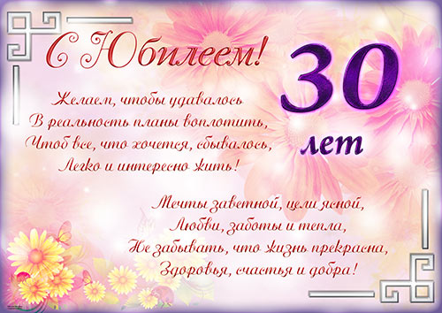 Красивая открытка, на день рождения, тридцать лет