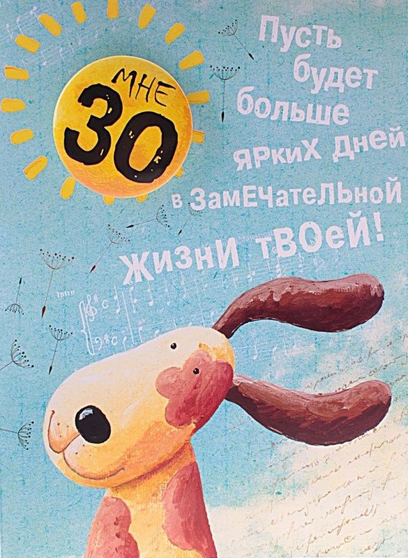 Красивая открытка, с юбилеем, трицатник (30 лет)