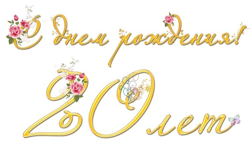Красивая открытка, на юбилей, двацатник (20 лет)