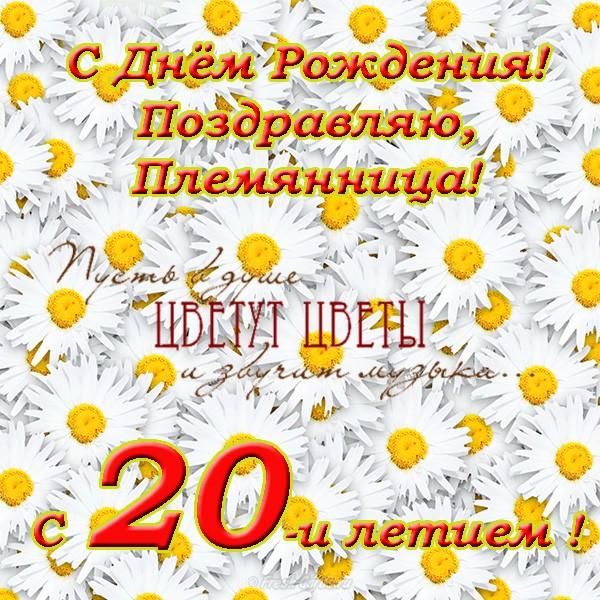 Суперская открытка, с юбилеем, двадцать лет
