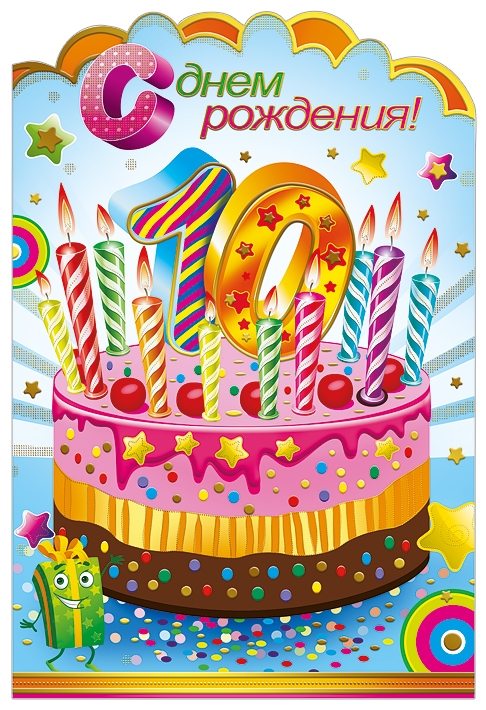 Красивая картинка на день рождения, десять (10 лет)
