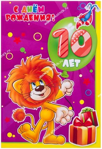 Праздничная открытка с юбилеем, 10 лет