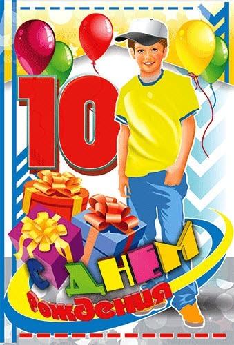 Праздничная открытка с юбилеем, десять лет
